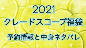 クレードスコープ【2021年】予約日や過去中身アイテムのネタバレ公開