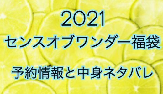 センスオブワンダー福袋【2021年】予約日や過去中身を公開