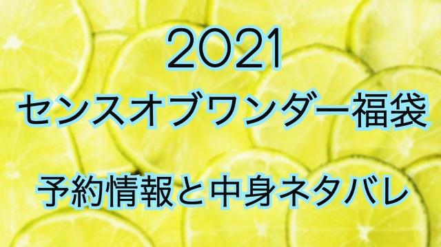 センスオブワンダー福袋【2021年】予約日や過去中身アイテムのネタバレ公開