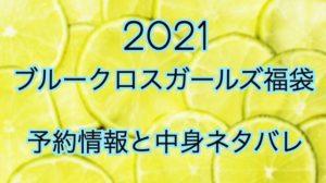 ブルークロスガールズ福袋【2021年】予約日や過去中身アイテムのネタバレ公開