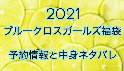 ブルークロスガールズ福袋2021年の予約日や過去中身を公開
