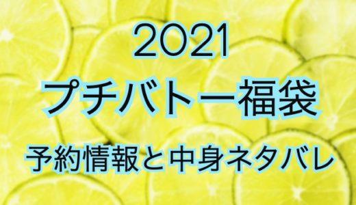 プチバトー福袋2021年《予約と中身ネタバレ情報を公開》