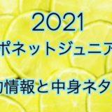 ポンポネットジュニア福袋2021年《予約と中身ネタバレ情報を公開》