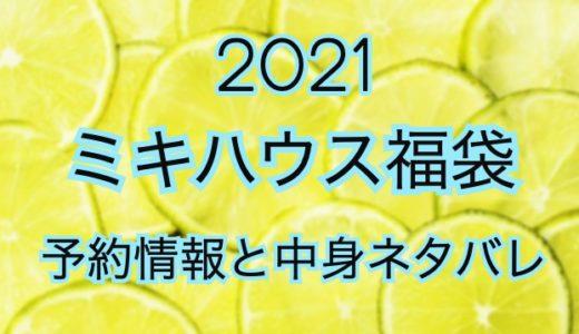ミキハウス福袋2021年《予約と中身ネタバレ情報を公開》