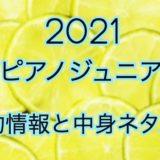 ジュニア福袋2021の予約や過去の中身ネタバレ情報