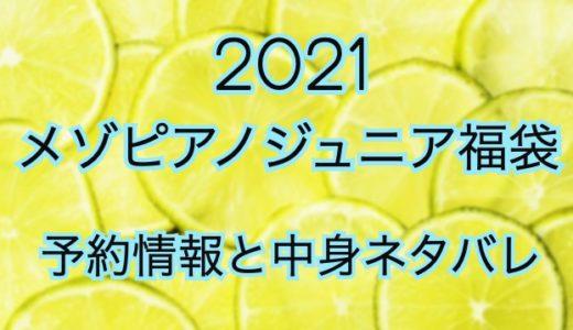 メゾピアノジュニア福袋2021の予約や過去の中身ネタバレ情報