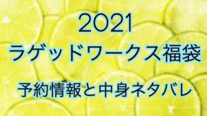 ラゲットワークス福袋2021年《予約と中身ネタバレ情報を公開》