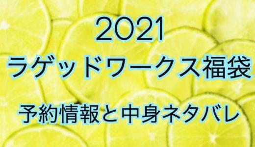 ラゲットワークス福袋2021《予約と中身ネタバレ情報を公開》