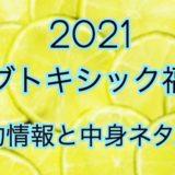 ラブトキシック福袋2021年《予約と中身ネタバレ情報を公開》
