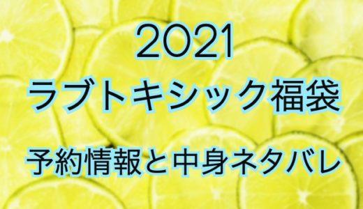 ラブトキシック福袋2021《予約と中身ネタバレ情報を公開》