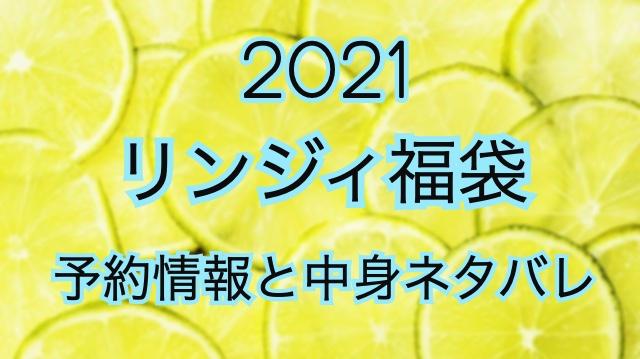 リンジィ福袋2021の予約や過去の中身ネタバレ情報