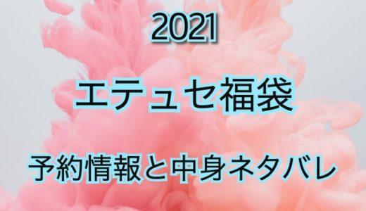 エテュセ福袋【2021年】予約日や過去アイテムのネタバレ公開