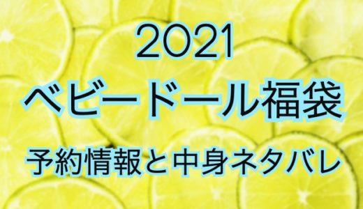 ベビードール福袋2021年の予約や過去の中身ネタバレ情報