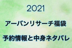アーバンリサーチ福袋2021の予約日や過去中身をネタバレ公開