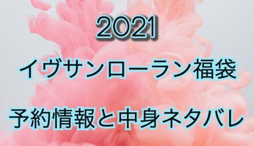 イヴ・サンローラン福袋【2021年】予約日や過去中身を公開