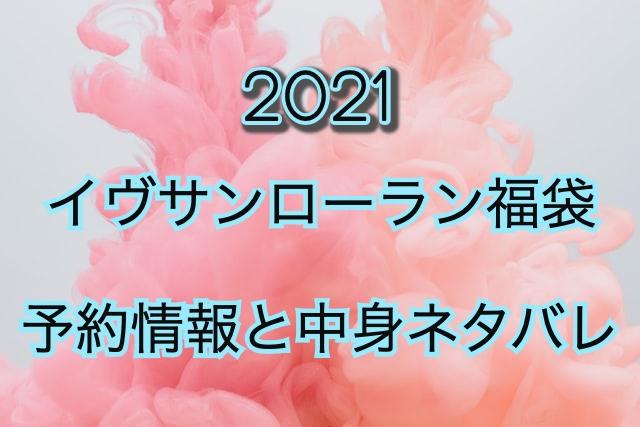 イヴサンローラン福袋【2021年】予約日や過去中身アイテムのネタバレ公開