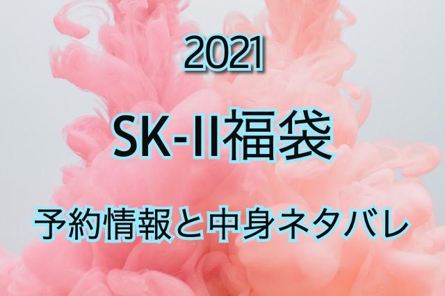 SK-II(エスケーツー)福袋2021の予約情報や過去中身公開