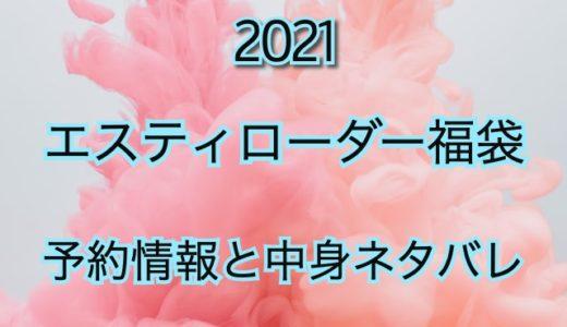 エスティローダー福袋【2021年】予約日や過去アイテムを公開