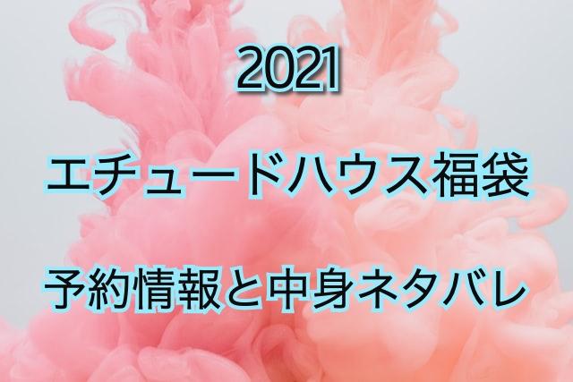 エチュードハウス福袋【2021年】予約日や過去アイテムを公開