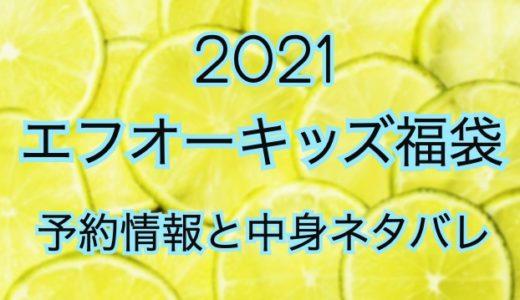 エフオーキッズ福袋2021【予約情報や過去の中身ネタバレを公開】