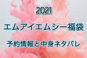 2021年アムアイエムシー福袋の予約日や過去アイテムをネタバレ公開
