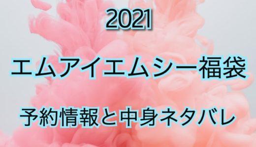 2021年MiMC(アムアイエムシー)福袋の予約日や過去中身を公開