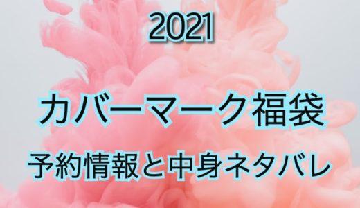 カバーマーク福袋【2021年】予約日や過去中身アイテムを公開