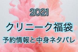 2021年クリニーク福袋の予約日や過去アイテムをネタバレ公開
