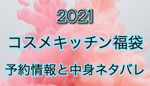 【コスメキッチン福袋2021】予約日や過去中身アイテムを公開