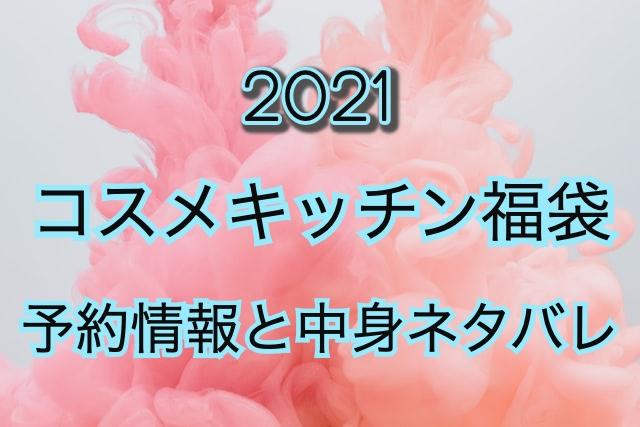 【2021年】コスメキッチン福袋の予約日や過去中身アイテムを公開