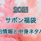 サボン福袋【2021年】予約日や過去中身アイテムのネタバレ公開