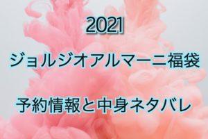 ジョルジオアルマーニ【2021年】予約日や過去アイテムを公開