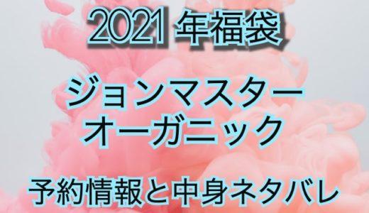 2021年ジョンマスターオーガニック福袋の予約日や過去中身公開