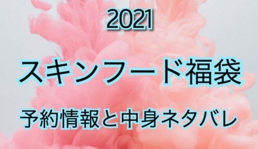 スキンフード福袋【2021年】予約日や過去中身アイテムを公開