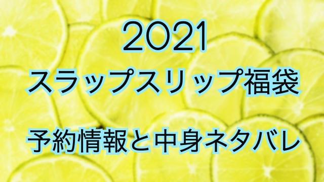スラップスリップ福袋2021【予約情報や過去中身を公開】