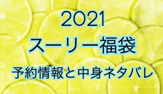 スーリー福袋(2021年)予約日や過去中身アイテムをネタバレ公開