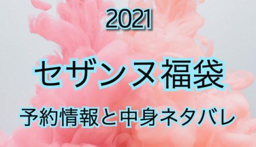 《2021年》セザンヌ福袋の予約日や過去アイテムをネタバレ公開