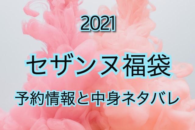 《2021年》セザンヌ福袋の予約日や過去中身アイテムをネタバレ公開