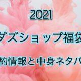 《2021年》ダズショップ福袋の予約日や過去アイテムをネタバレ