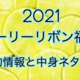 ドーリーリボン福袋【2021年】予約日や過去中身アイテムを公開