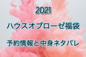 ハウスオブローゼ福袋【2021年】予約日や過去アイテムを公開