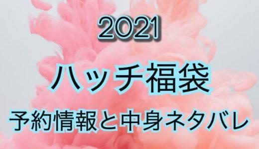 2021年ハッチ福袋の予約日や過去アイテムをネタバレ公開