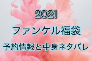 2021年ファンケル福袋の予約日や過去アイテムのネタバレ公開