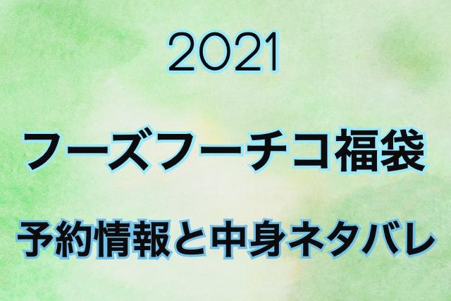 フーズフーチコ福袋2021【予約日や過去の中身をネタバレ公開】