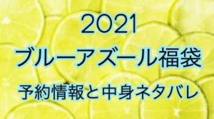 ブルーアズール福袋【2021年】予約日や過去中身アイテムを公開