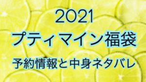 プティマイン福袋2021年予約日や過去中身アイテムのネタバレ公開