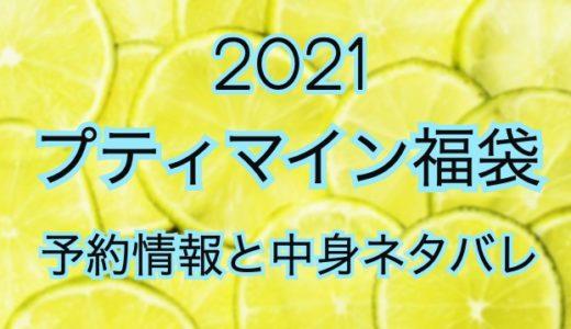 プティマイン福袋【2021年】予約日や過去中身アイテムのネタバレ公開