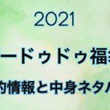 【2021年】プードゥドゥ福袋の予約開始日や過去中身をネタバレ