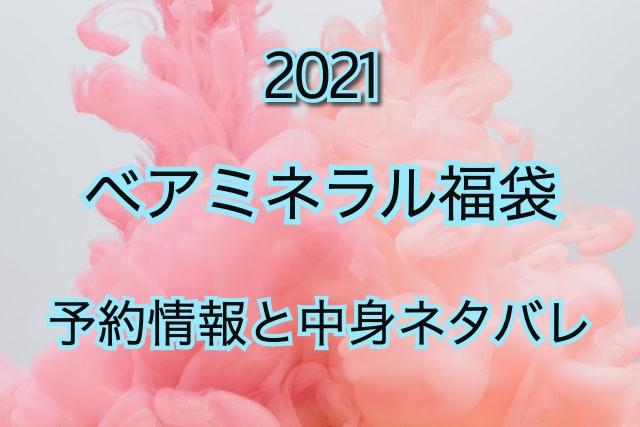 《2021年》ベアミネラル福袋の予約日や過去アイテムをネタバレ