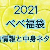 べべ福袋2021年《予約と中身ネタバレ情報を公開》